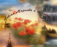 Албена Маркова и ее пейзажи