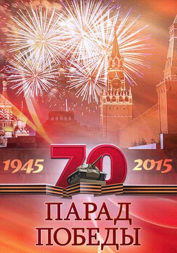 День Победы 9 мая 2015 — Я помню!Я горжусь!