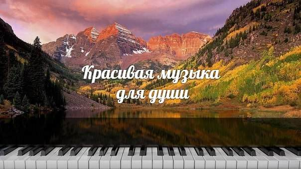 Музыка для души на сайте красотамания.рф