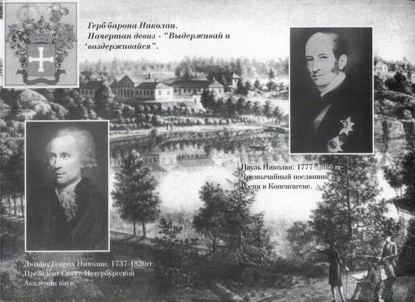 бароны Николаи