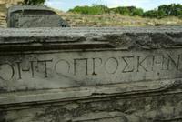 Надпись на камне в Трое