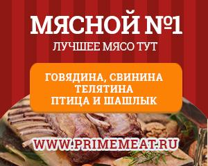 Мясной №1 в Москве