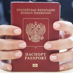 Как проверить паспорт РФ на действительность УФМС?
