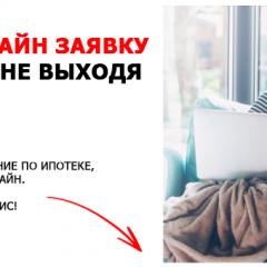 Как купить квартиру по ипотеке?