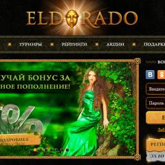 Казино онлайн Эльдорадо: возможности и бонусы