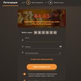 Какие преимущества даёт регистрация в Сол казино?