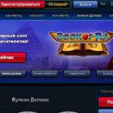 Вулкан Делюкс — достойное онлайн казино